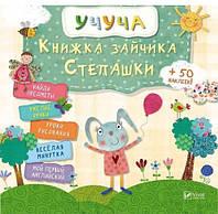 Детская книга Книжка зайчика Степашки (рус), Учуча, Пеликан (9786176908326)