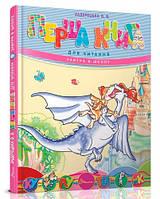 Завтра до школи: Перша книга для читання (укр), Талант (9789669353344)