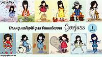 Видео обзор наборов для вышивки Gorjuss Ч.1