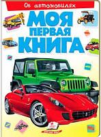 Моя первая книга, Об автомобилях, Пегас (9789669135346)