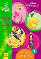 Увага! Англійська. Принцеса. Книга 1. Disney, Ранок (295345)