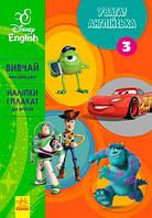 Увага! Англійська. Улюблені герої. Книга 3. Disney, Ранок (295347)