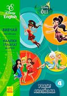 Увага! Англійська. Феї. Книга 4. Disney, Ранок (295348)