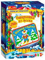 Новогодняя открытка из песка Зайка на лыжах, Ranok Creative (113246)