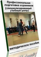 Методическое пособие по профессиональной подготовке охранников в специализированных центрах