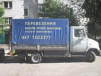 Грузоперевозки перевозка мебели вещей грузов до 3 тонн грузчики Бровары