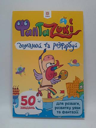 Зірка Фантазюй та домалюй Жовта, фото 2