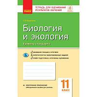 Биология и экология 11 класс уровень стандарта: тетрадь для оценки результатов обучения (на русском)