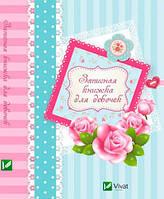 Записна книжка для девочек Розы, Пеликан (978-617-690-748-0)