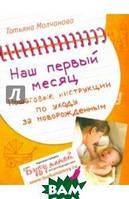 Молчанова Татьяна Владимировна Наш первый месяц. Пошаговые инструкции по уходу за новорожденным