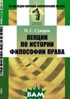 Суворов Н.С. Лекции по истории философии права