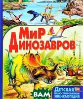 Б. Маевская Детская иллюстрированная энциклопедия. Мир динозавров