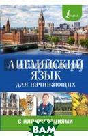 Комнина Анна Алексеевна Английский язык для начинающих с иллюстрациями
