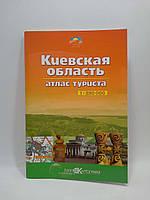 Турист Киевская обл Атлас туриста 1:250 000