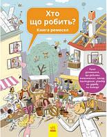 Книга для детей Энциклопедия Кто что делает (укр), Ранок (267571)