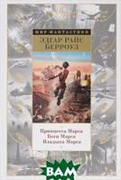 Эдгар Райс Берроуз Принцесса Марса. Боги Марса. Владыка Марса