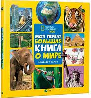 Моя первая большая книга О МИРЕ (рус.), Виват (9789669427595)