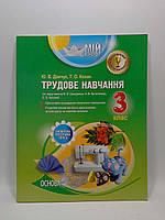 3 клас Основа Мій конспект Розробки уроків Трудове навчання 3 клас до Сидоренко Толмачова