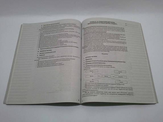 3 клас Основа Мій конспект Розробки уроків Трудове навчання 3 клас до Сидоренко Толмачова, фото 2