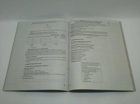 Основа Мій конспект Розробки уроків Фізика 9 клас Євлахова, фото 2