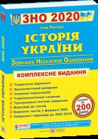Зно 2020 Історія України комплексне видання ПІП