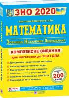 Зно математика комплексне видання 2020 піп