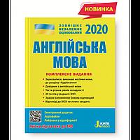 Зно англійська мова комплексне видання 2020 літера
