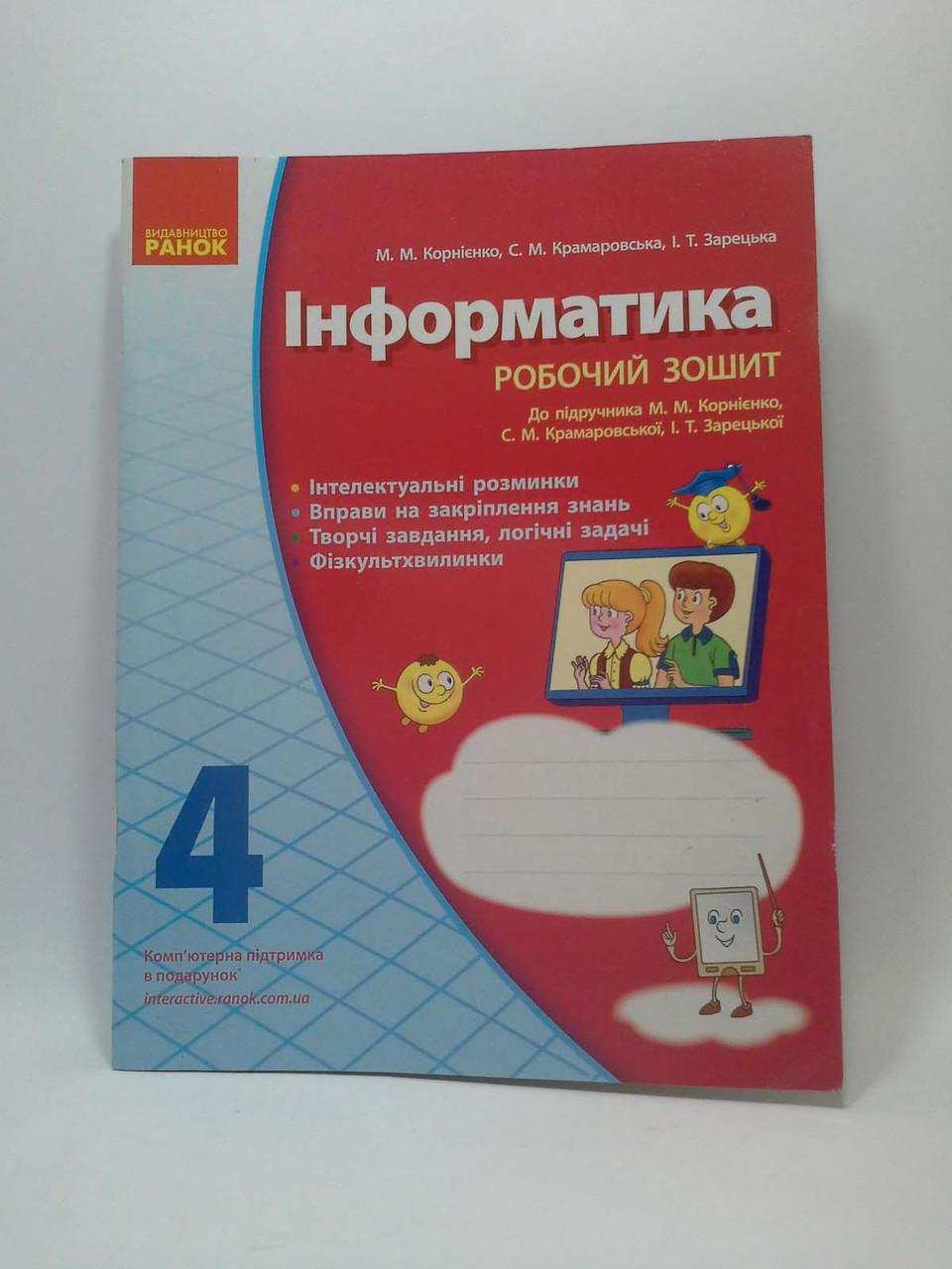 Ранок Робочий зошит Інформатика 4 клас Сходинки до інформатики Корнієнко
