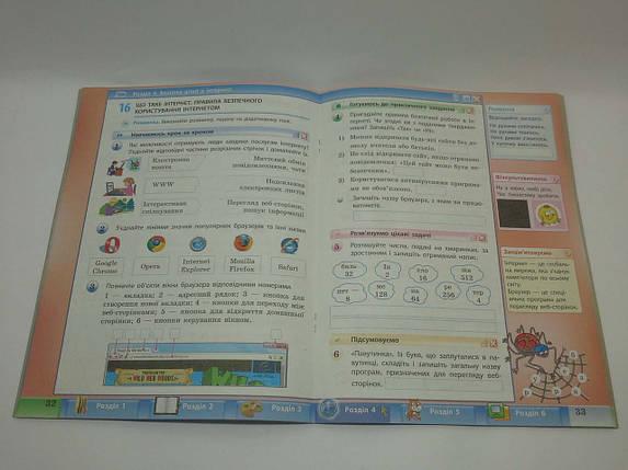 Ранок Робочий зошит Інформатика 4 клас Сходинки до інформатики Корнієнко, фото 2