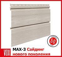 Сайдинг VOX System MAX-3. Ясень.3,85x0,25 панель 0,96м2. Опт/Розница. Сайдинг вокс макс3. 5 цветов.
