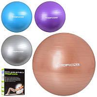 Мяч для фитнеса фитбол диаметр 75 см. гимнастический мяч, антивзрыв, гладкий 4 цвета.