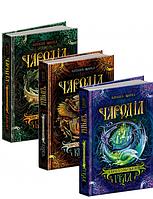 Книги для подростков. Чароділ (комплект із 3 книг). Наталия Щерба