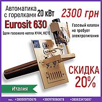 Автоматика (Eurosit 630 с микрофакельными горелками) для газового котла КЧМ, КСТ (20 кВт)