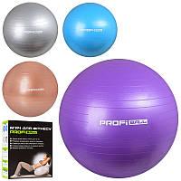Мяч для фитнеса большой диаметр 85 см фитбол гимнастический мяч. Гладкий, антивзрыв