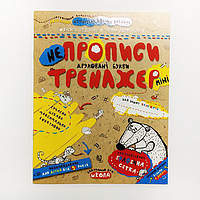 Прописи - печатные буквы. Тренажер для дошкольников 5+.