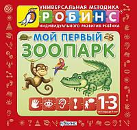 Мой первый зоопарк. 9 книжек-кубиков Робинзон