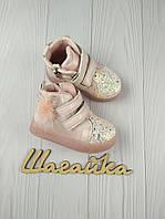 Ботинки демисезонные детские на девочку 24-25 Блестки Розовые (14,14,5 см)