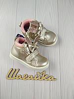Ботинки демисезонные детские 23-24 (14,3-14, 7 см)на девочку С. Луч