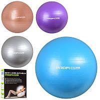 Мяч для фитнеса фитбол диаметр 55 см. Гимнастический антивзрыв 4 цвета.
