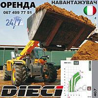Оренда Телескопічний навантажувач Dieci Agri Plus 40.7 Киев - Житомир / Аренда телескопический погрузчик