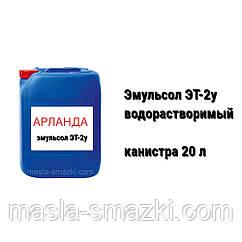 Эмульсол-концентрат/сож ЭТ-2У /для металлообработки/ - 20 л