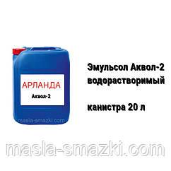 Аквол 2 эмульсол-концентрат/сож для металлообработки
