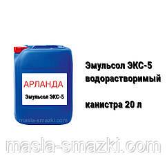 ЭКС-5 эмульсол-концентрат/сож для опалубки и ж/б конструкций