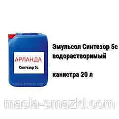 Эмульсол-концентрат/сож Синтезор 5с /для металлообработки/ - 20 л
