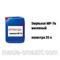 МР-7 готовый эмульсол/сож для металлообработки