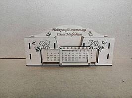 Органайзер для вчителя. Вічний календар