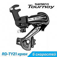 Shimano RD-TY21 Tourney Перекидка задняя 6-7 передач крюк черный