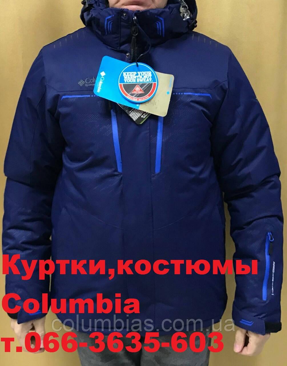 Куртки лыжные collumbia