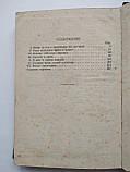 1936 В мире растений. А.И.Молодчиков. Биомедгиз., фото 10