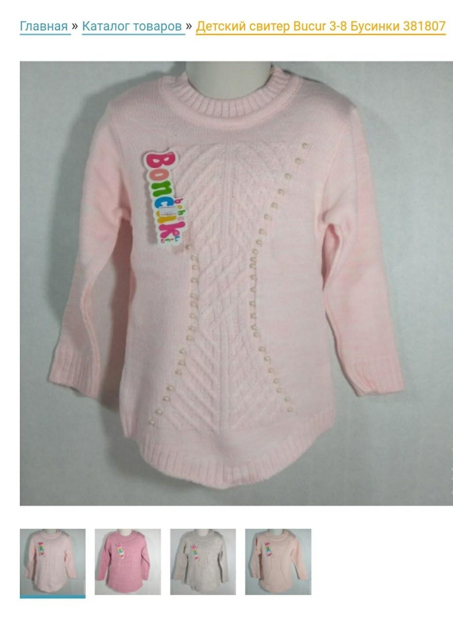 """Детский свитер 3-7 Boncuk """"Стразы"""" 381805"""